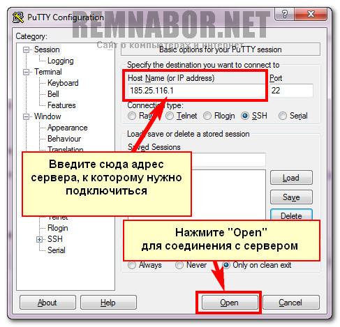 Подключение по ssh программой Putty