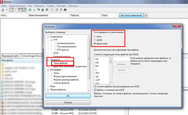 Настройка режима передачи файлов в FileZilla