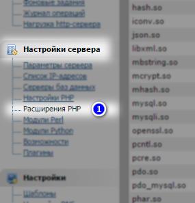 Установка CURL в ISPManager