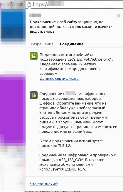 Подключение к веб-сайту защищено, но посторонний пользователь может изменить вид страницы